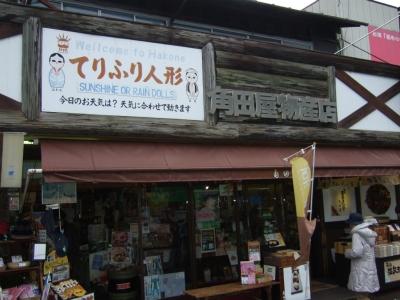 DSCF5772KakutayaFront-s.jpg