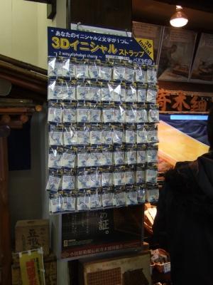 DSCF5778Kakutaya3Dinitial-s.jpg