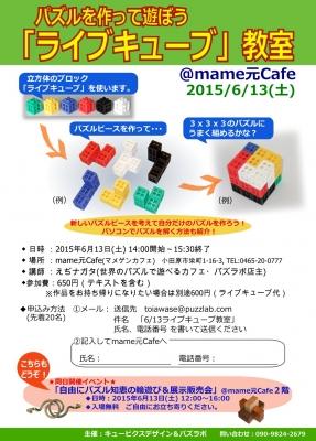 LiveCubeワークショップチラシ14.jpg